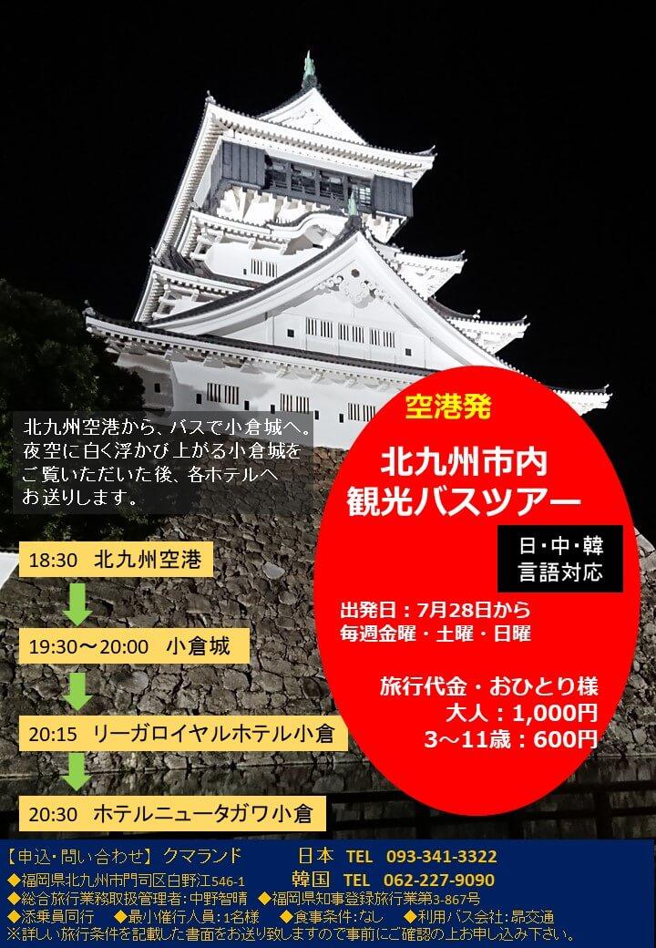 北九州市内観光バスツアー
